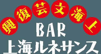 BAR上海ルネサンス