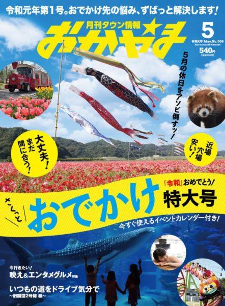 月刊タウン情報誌おかやま5月号